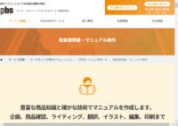 パソナ・パナソニック ビジネスサービス株式会社